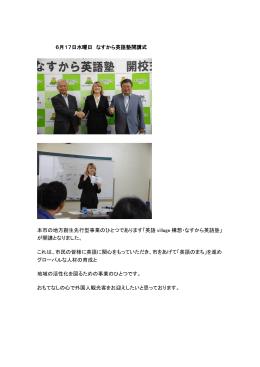 6月17日水曜日 なすから英語塾開講式 本市の地方創生先行型事業の