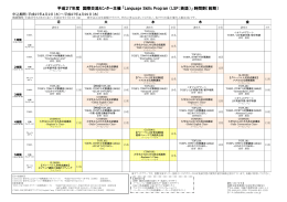 「Language Skills Program (LSP:英語)」 時間割