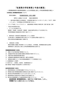 佐賀県学校事務今後 展望 展望 今後 展望 展望