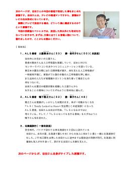 次のページからが、谷田さん自身がタイプした原稿です。
