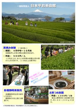こちら - 日本平お茶会館