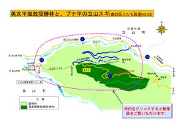 美女平概略図(PDF:259KB)