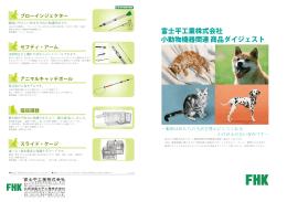 小動物機器関連商品ダイジェストを更新しました。(PDF