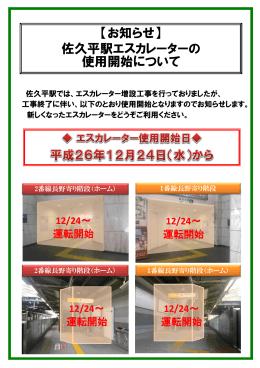 【お知らせ】 佐久平駅エスカレーターの 使用開始について