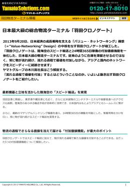 日本最  大級の総合物流ターミナル「  羽  田クロノゲート」