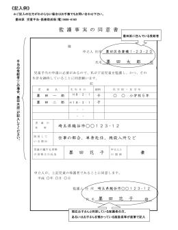 監 護 事 実 の 同 意 書 氏名 墨 田 太 郎 墨 田 花 子 妻 氏 名 墨