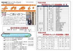新田公民館 H26・5月