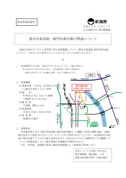 都市計画道路 飯門田新田線の開通について