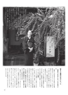 神楽坂 「とよ田」女将 橋本 絹代さん