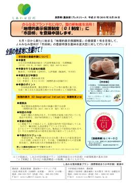 「地理的表示保護制度(GI制度)」に 「市田柿」を登録申請します。