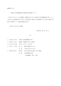 西在田小学校地震改築工事請負契約の締結について
