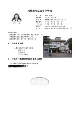 相模原市立田名中学校