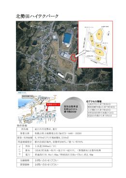 北勢田ハイテクパーク - 和歌山県土地開発公社