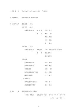 番組審議会 - 高知放送