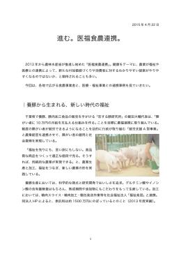 進む。医福食農連携。 - 一般社団法人 日本食農連携機構