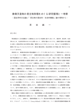 象徴天皇制の君主制形態をめぐる研究整理と一考察