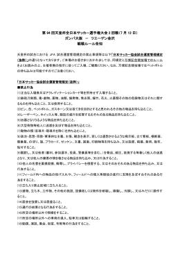 第 94 回天皇杯全日本サッカー選手権大会 2 回戦(7 月 12
