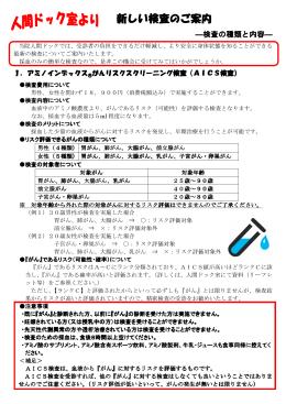 人間ドック室より新しい検査のご案内 (PDFファイル形式 )