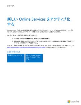 新しい Online Services をアクティブ化 する