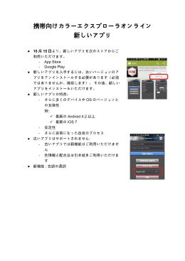 携帯向けカラーエクスプローラオンライン 新しいアプリ