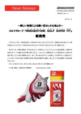 『BRIDGESTONE GOLF SUPER FIT』新発売