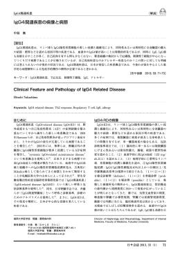 IgG4関連疾患の病像と病態 - 日本サルコイドーシス/肉芽腫性疾患学会