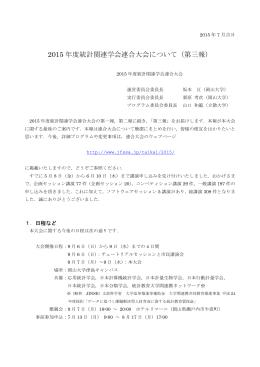 2015 年度統計関連学会連合大会について(第三報)