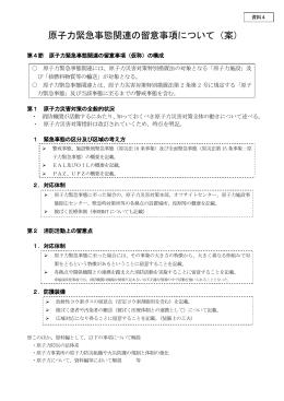 資料4 原子力緊急事態関連の留意事項について(案)