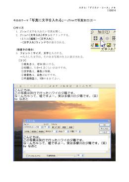 今日のテーマ 「写真に文字を入れる」-JTrimで写真加工(2)-