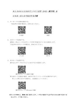 USB(HID)2バイト文字出力手順書
