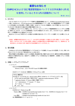 ESMPRO/ACおよびSSC/電源管理基本パックで8文字 - 日本電気