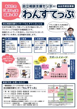 自立相談支援センター「わんすてっぷ」(PDF559KB)