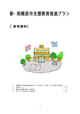 新・相模原市支援教育推進プラン(中期改定版)【参考資料】(PDF形式