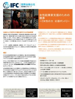 女性起業家支援のための債券プログラム