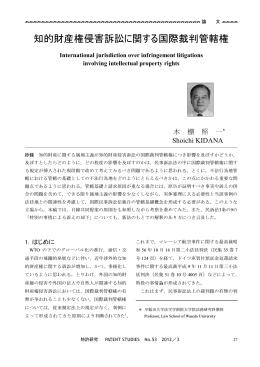 知的財産権侵害訴訟に関する国際裁判管轄権