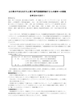 山口県の不当な仕打ちと闘う専門里親廣岡綾子さんの裁判への傍聴 を
