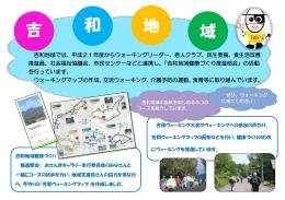 吉和地域会(PDF形式 485KB)
