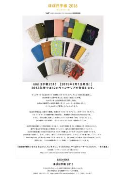 ほぼ日手帳2016 [2015年9月1日発売!] 2016