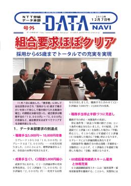 組合要求ほぼクリア - NTT労働組合データ本部