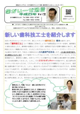 ほぼ 1 年ぶりのニューズレターです。 - 徳島 歯周病相談室 歯周病・歯槽