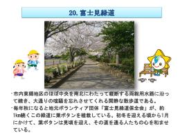 •市内東郷地区のほぼ中央を南北にわたって縦断する両総用水路に沿っ