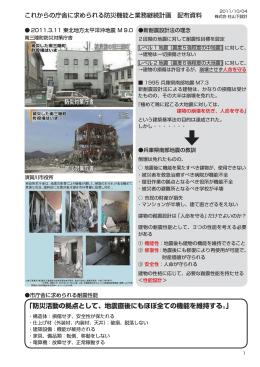 「防災活動の拠点として、地震直後にもほぼ全ての機能を維持