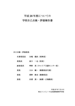 自己点検・評価報告書 - 埼玉コンピュータ&医療事務専門学校