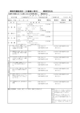 姫路市認定調査の手引き
