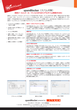spamBlocker(スパム対策) spamBlocker powered by