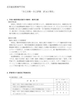 学校評価 - 学校法人 木島学園 北信越柔整専門学校