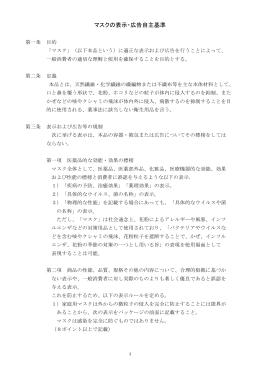 マスクの表示・広告自主基準ダウンロード