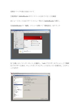 見開きページの表示方法について(PDF:284KB)