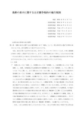食酢の表示に関する公正競争規約 食酢の表示に関する公正競争規約の