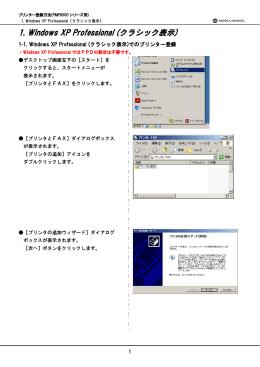 1. Windows XP Professional (クラシック表示)